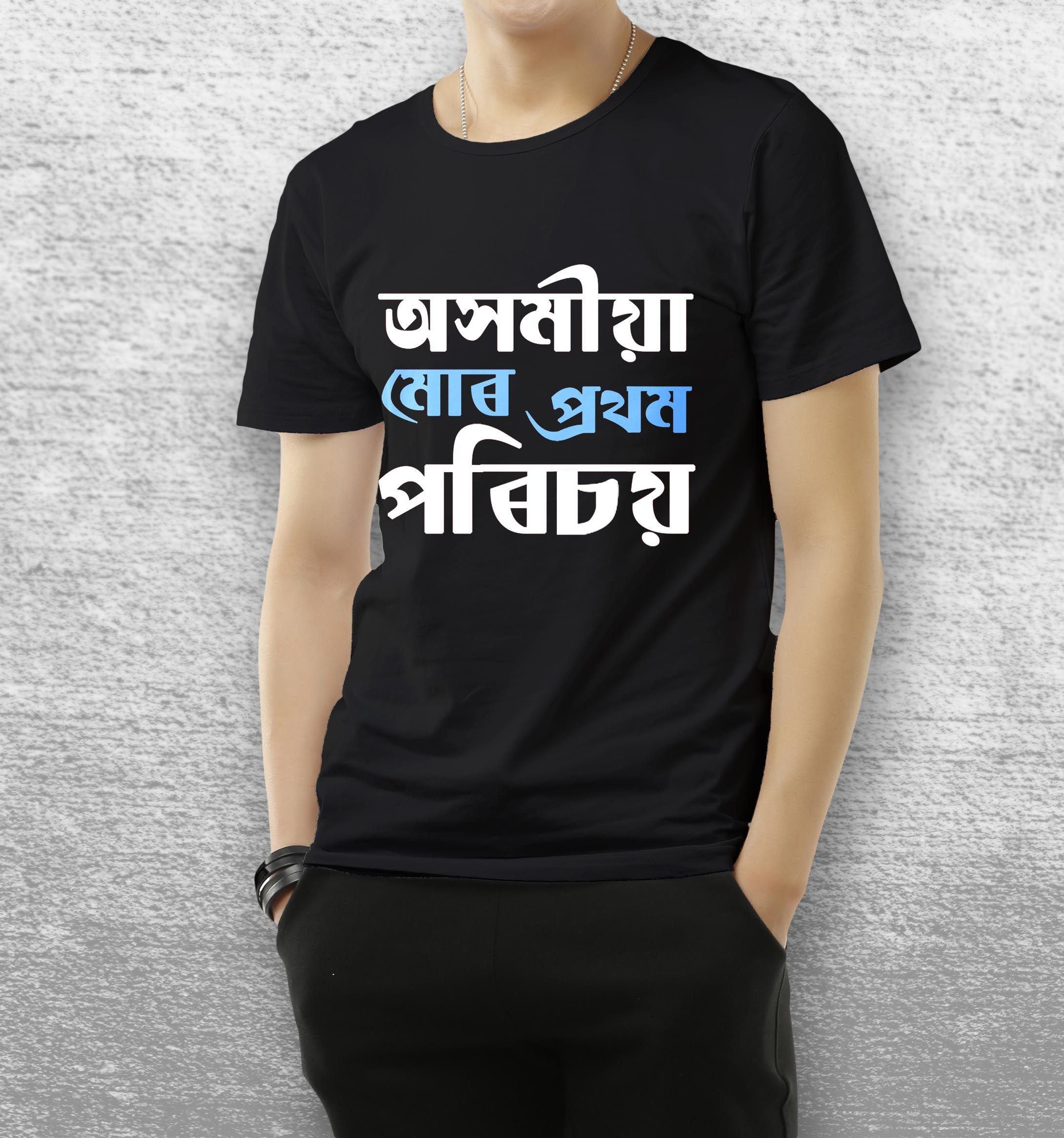 3e6691c16461 Top trending Assamese Tshirt   Assamese T shirt   T shirt, Mens tops ...