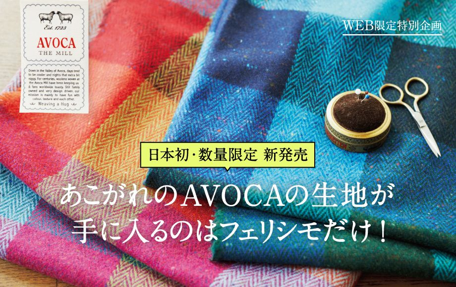 AVOCAは、アイルランドで290年以上の伝統を持つ老舗の毛織ブランド。アヴォカのウールの生地が公式日本初、フェリシモ限定で発売です。