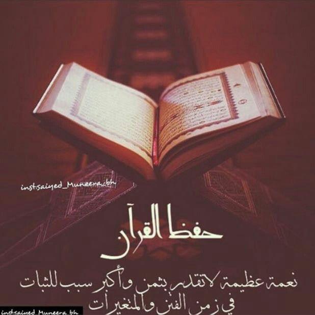 اللهم ارزقنا حفظ القران Besties Quotes Islam Facts Islamic Pictures