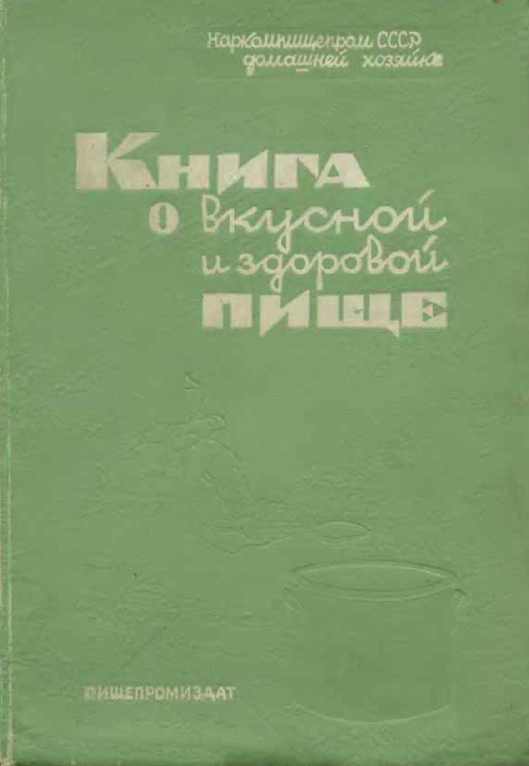 Книга о вкусной и здоровой пище (1939) / скачать бесплатно.