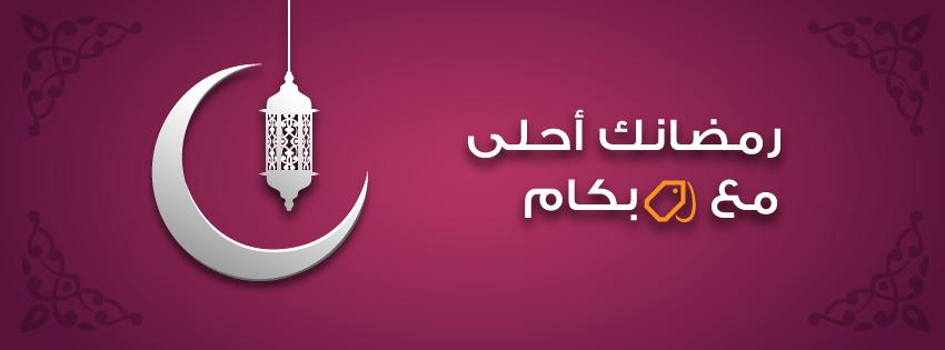 شهر رمضان الكريم على الأبواب كل سنة وإنتم طيبين الصيام في فصل الصيف هو معركة قائمة مع محاولات الرشاقة والنحافة بالإضافة Shopping Guide Ramadan Ramadan 2015