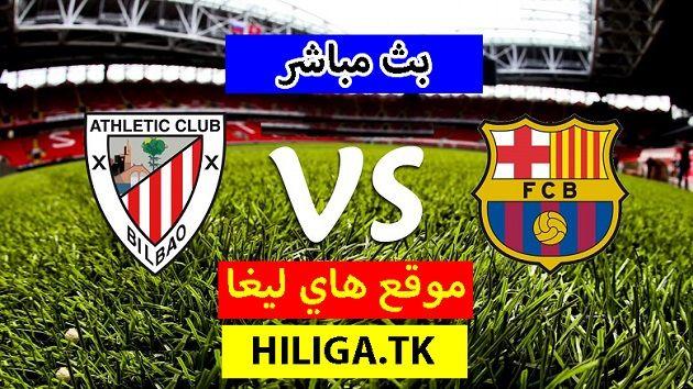 مباراة برشلونة واتلتيك بلباو اليوم 16-08-2019 الدوري ...