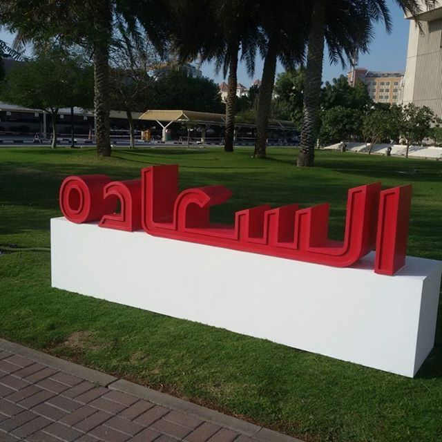 Color Mix Group is a leading large format digital printing, advertising solutions and event production group in Dubai.