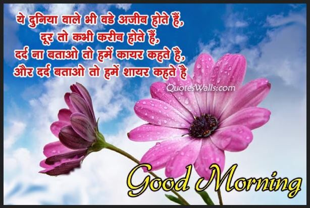 Good Morning Marathi Quotes With Flowers Good Morning Images