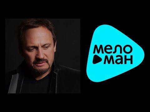 ПРЕМЬЕРА 2015!!! Стас Михайлов - Мальчик задира (Lyric Video) - YouTube