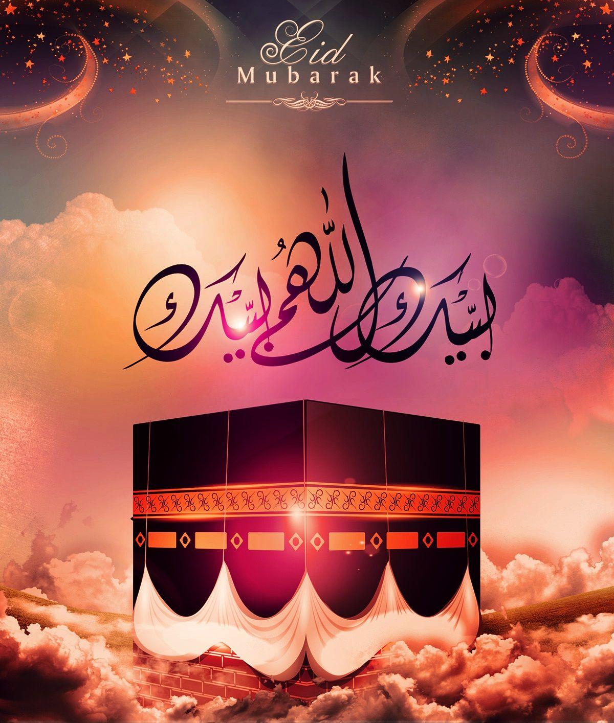 Eid Al Fitr Eid Mubarak Images Eid Ul Adha Mubarak Greetings Eid Ul Adha