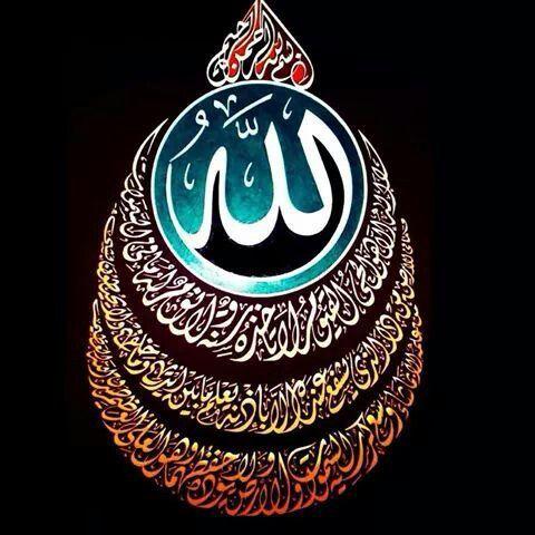 آية الكرسي بجمال الخط العربي Islamic Calligraphy Islamic Art Calligraphy Arabic Calligraphy Art