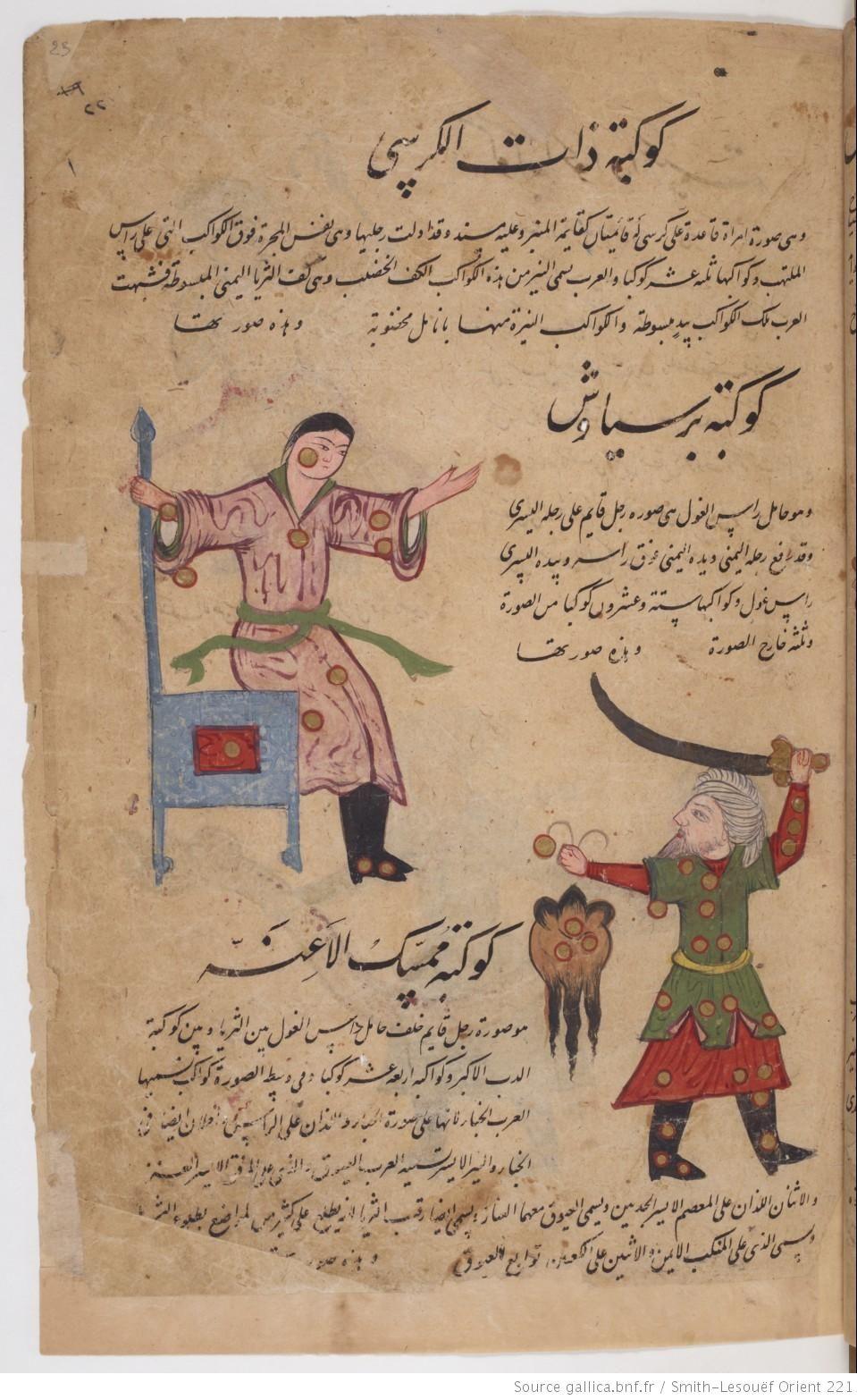القزويني عجائب المخلوقات وغرائب الموجودات Kitap Arkeoloji