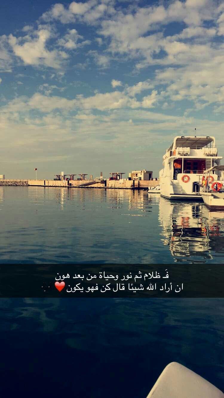 11 03 Good Evening مساء الخير سنابز سنابات لقطات سريعة Snaps Islamic Pictures Photo Quotes Places To Visit