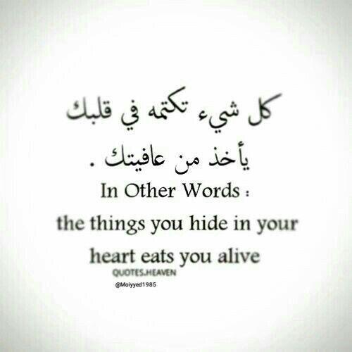 كل شيء تكتمه في قلبك يأخذ من عافيتك Words Quotes Proverbs Quotes Funny Arabic Quotes