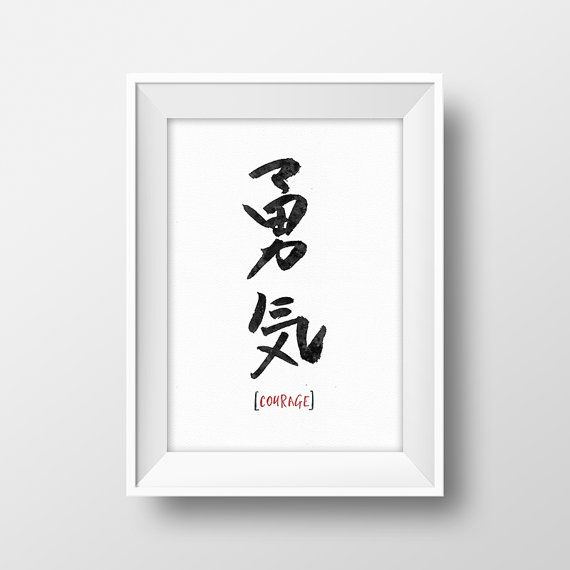 Japanese kanji wall art Japanese calligraphy by RainbowCanary & Japanese quote Kanji wall art Japanese calligraphy poster Asian ...