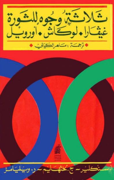 Sncleerwgwh Free Download Borrow And Streaming Internet Archive Internet Archive Arabic Books Download Books