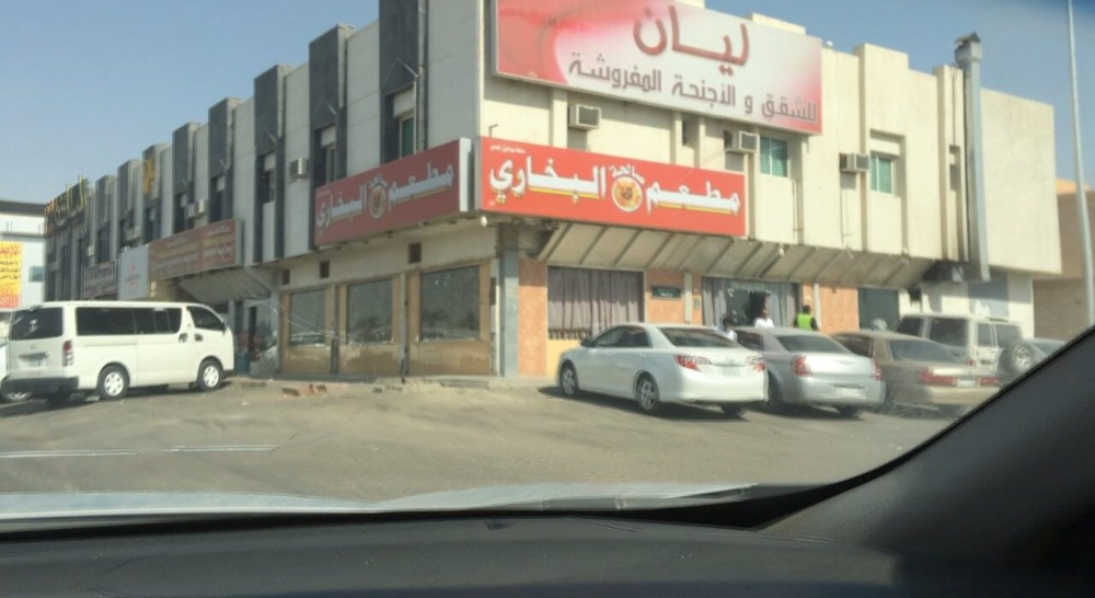 مطعم بخاري قائمة بافضل مطاعم بخاري بالمملكة السعودية مطاعم كوم Building Multi Story Building Structures