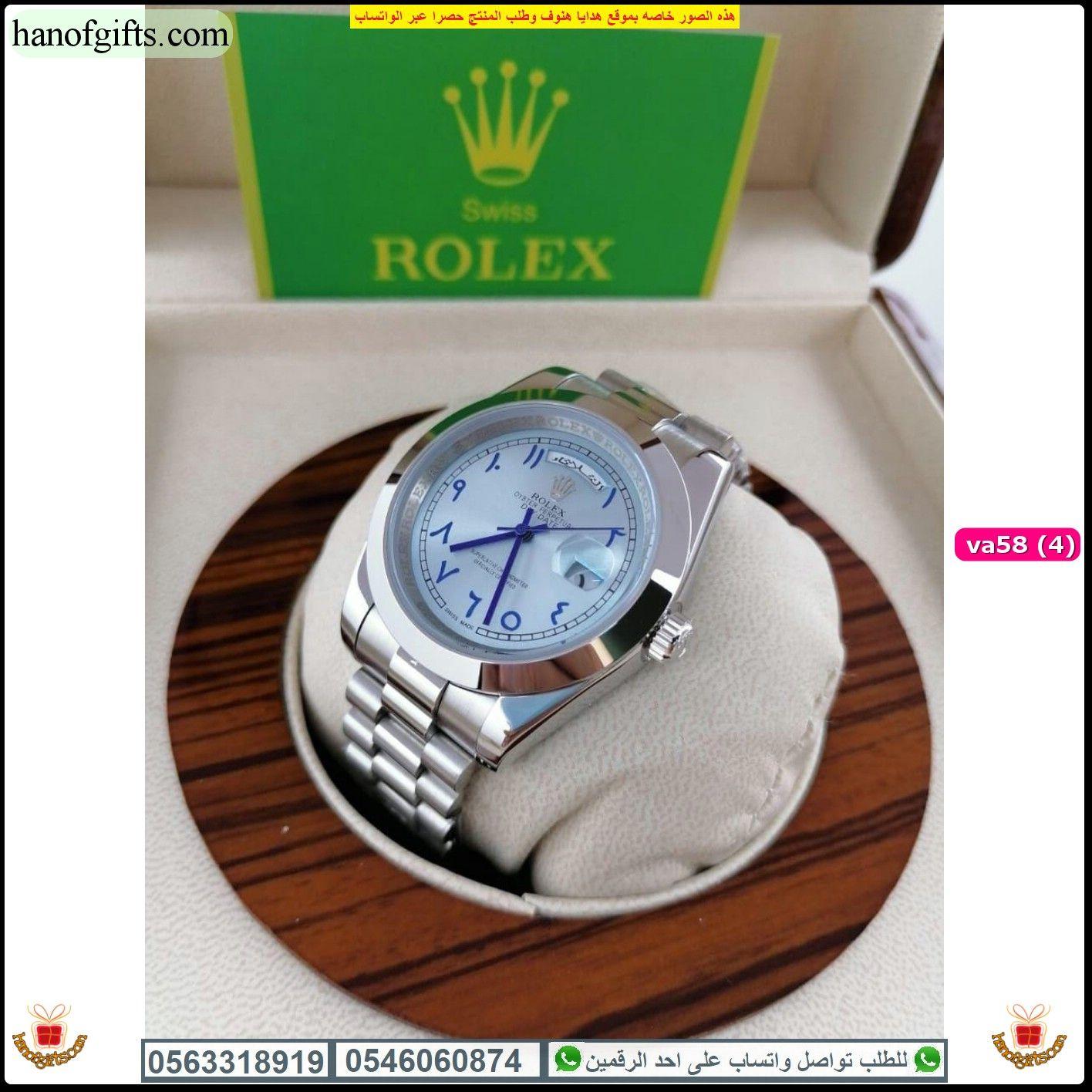 ساعات رولكس رجالي Rolex عربي درجه اولى مع علبه فخمه و كرت ماركه هدايا هنوف Omega Watches Omega Watch