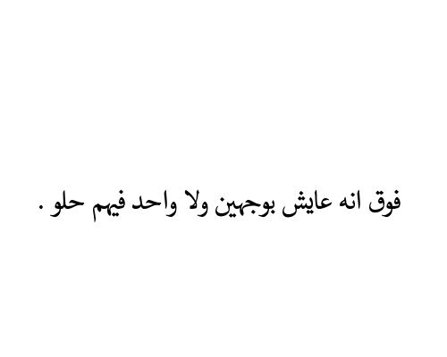 Even Though He S Living With Two Faces Non Of Them Are Beautiful Funny Arabic Quotes Quotes For Book Lovers Words Quotes