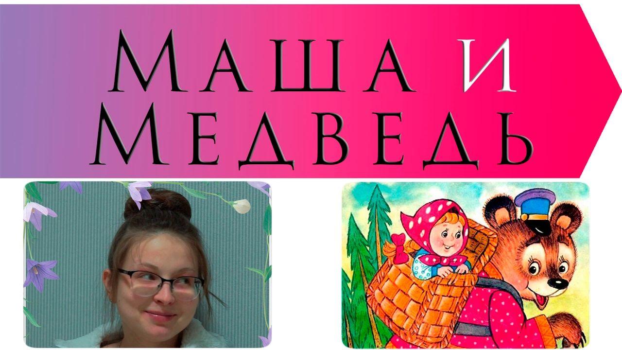 Masha I Medved Russkaya Narodnaya Skazka Narodnaya Skazka Skazki Medved