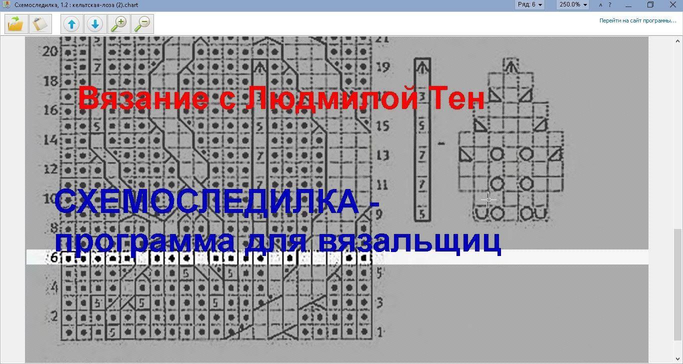 схемоследилка программа для вязальщицвязание с Lusiten узоры