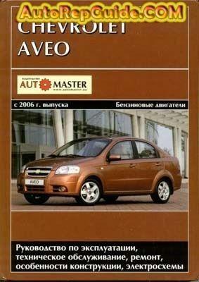 download free chevrolet aveo 2006 repair manual image by rh pinterest com 2006 chevy aveo repair manual 2006 Chevy Aveo Problems