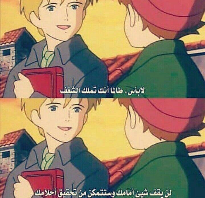 أجمل أيام حياتي Cartoon Quotes Beautiful Arabic Words Anime Quotes