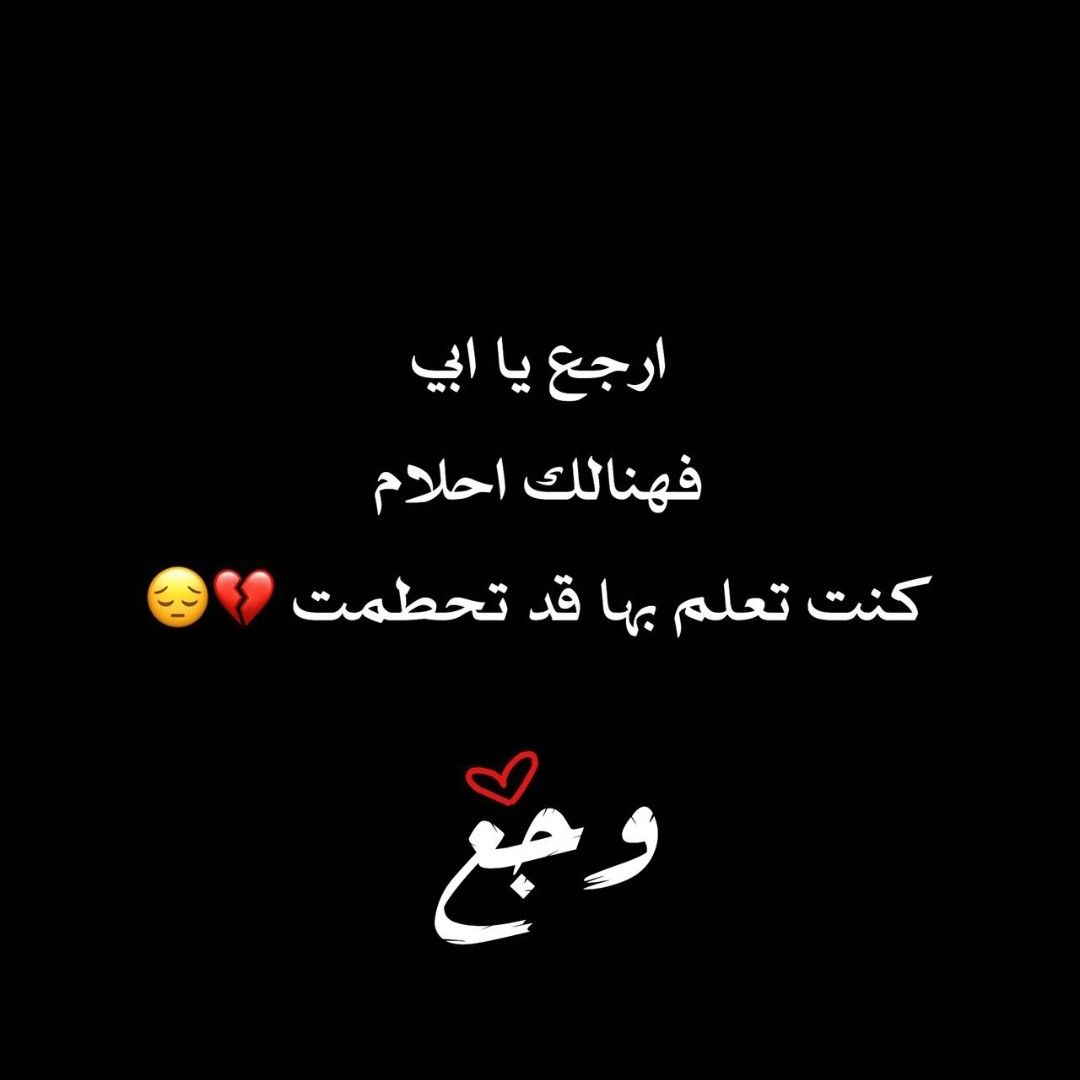 Pin By Sara H On Dad أبى Arabic Quotes Quotes Photo