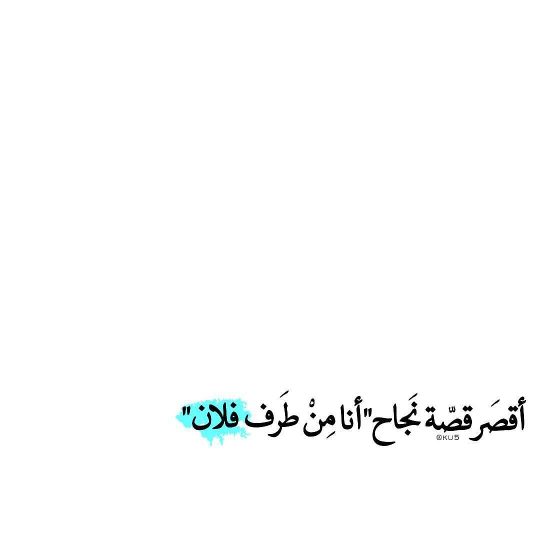 اقصر قصه نجاح Calligraphy Arabic Calligraphy