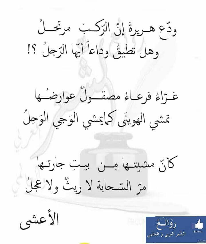 Pin By Nadoosh On الشعر العربي Beautiful Arabic Poetry Words Quotes Verses