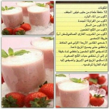 Pin By Thank S On عصائر Food Desserts Arabic Food
