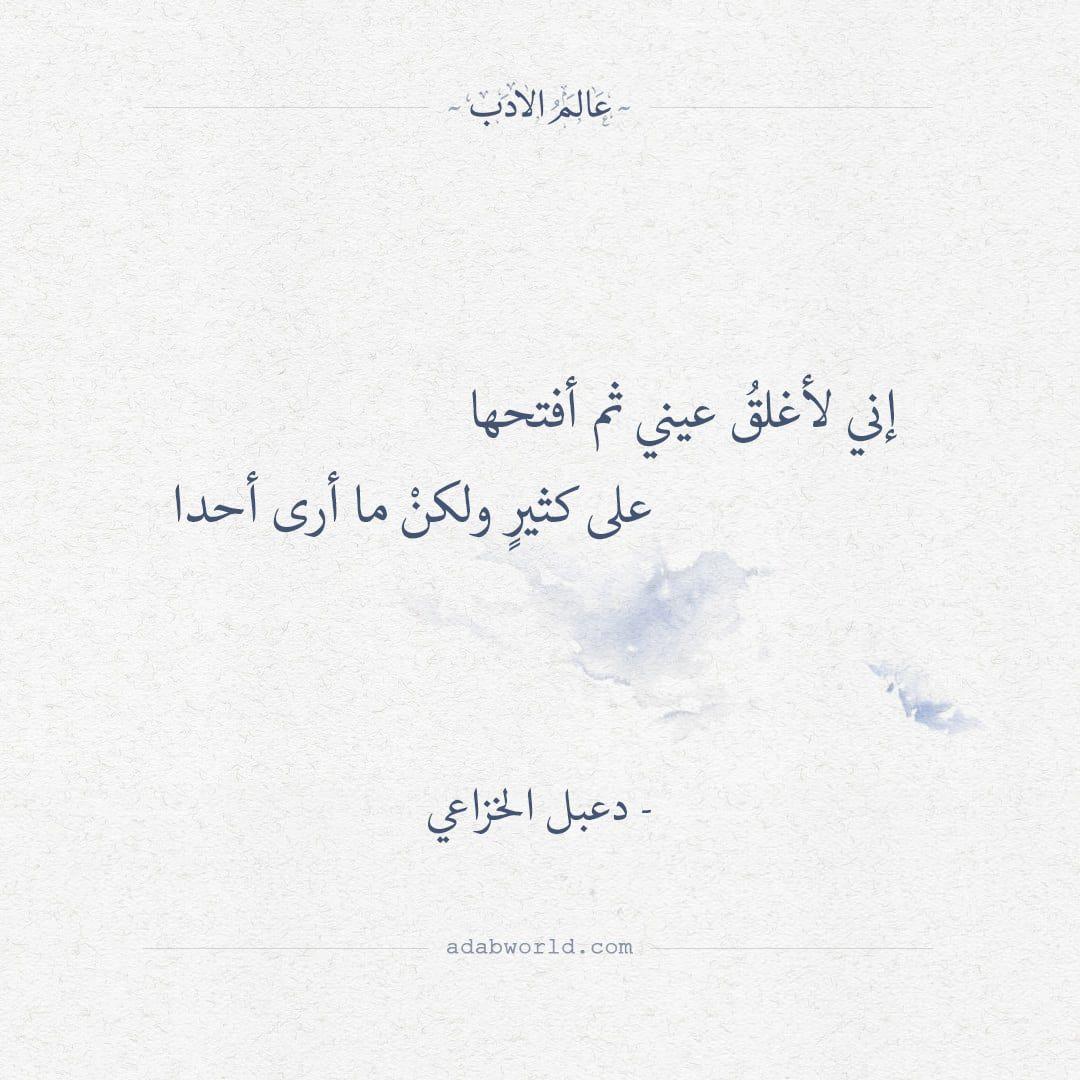 إني لأغلق عيني ثم أفتحها دعبل الخزاعي عالم الأدب Life Quotes Quotes Words