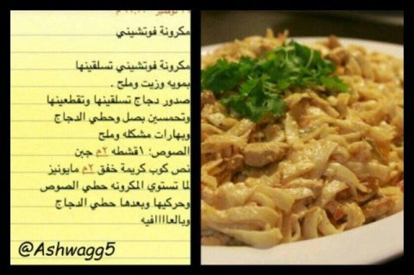 مكرونة فوتشيني Cooking Arabic Food Food And Drink