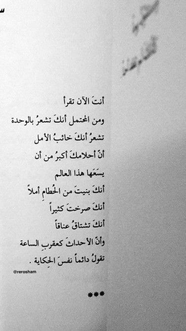 Rerosham By Me سينيورينا دمشقية سوريا دمشق Snapchat Book Quote Arabic اقتباسات كتب عربي Book Quotes Quotes Words