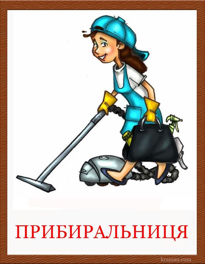 Картинки професій для дітей дошкільного віку українською ...