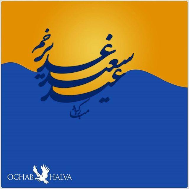 عید سعید غدیر مبارک Art Arabic Calligraphy Event