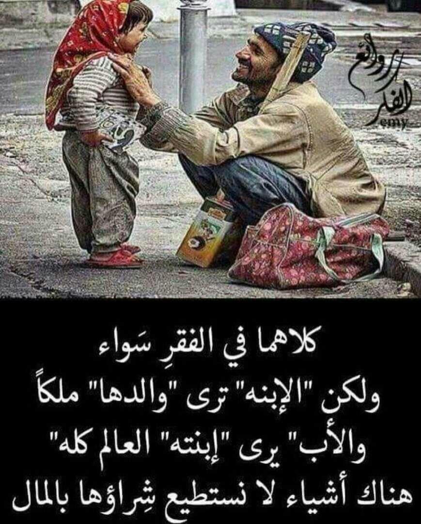 لتع يش الح ياة خ ذ م ن المس نين عقو لہ م و م ن الاطف ال قلو بہم و من الع ظم اء كبر يائہم و Quran Quotes Love Funny Arabic Quotes Wisdom Quotes Life