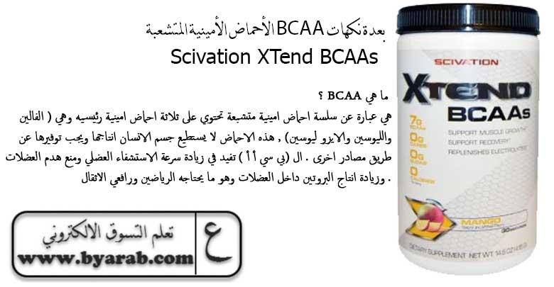 الأحماض الأمينية المتشعبة Bcaa بعدة نكهات من اي هيرب Bcaa