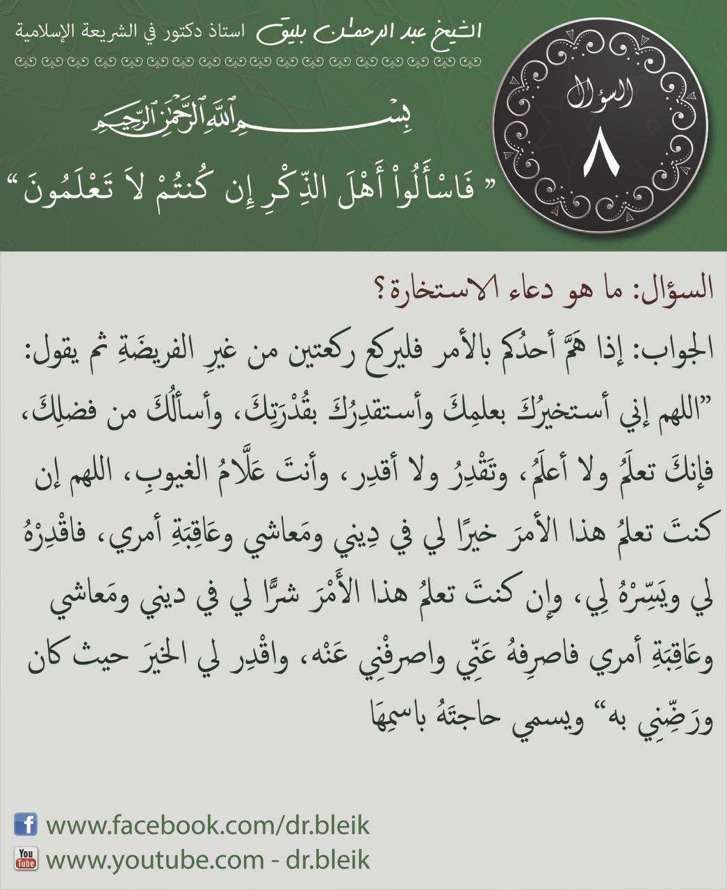 pin von alsunniy auf معلومات إسلامية  eule