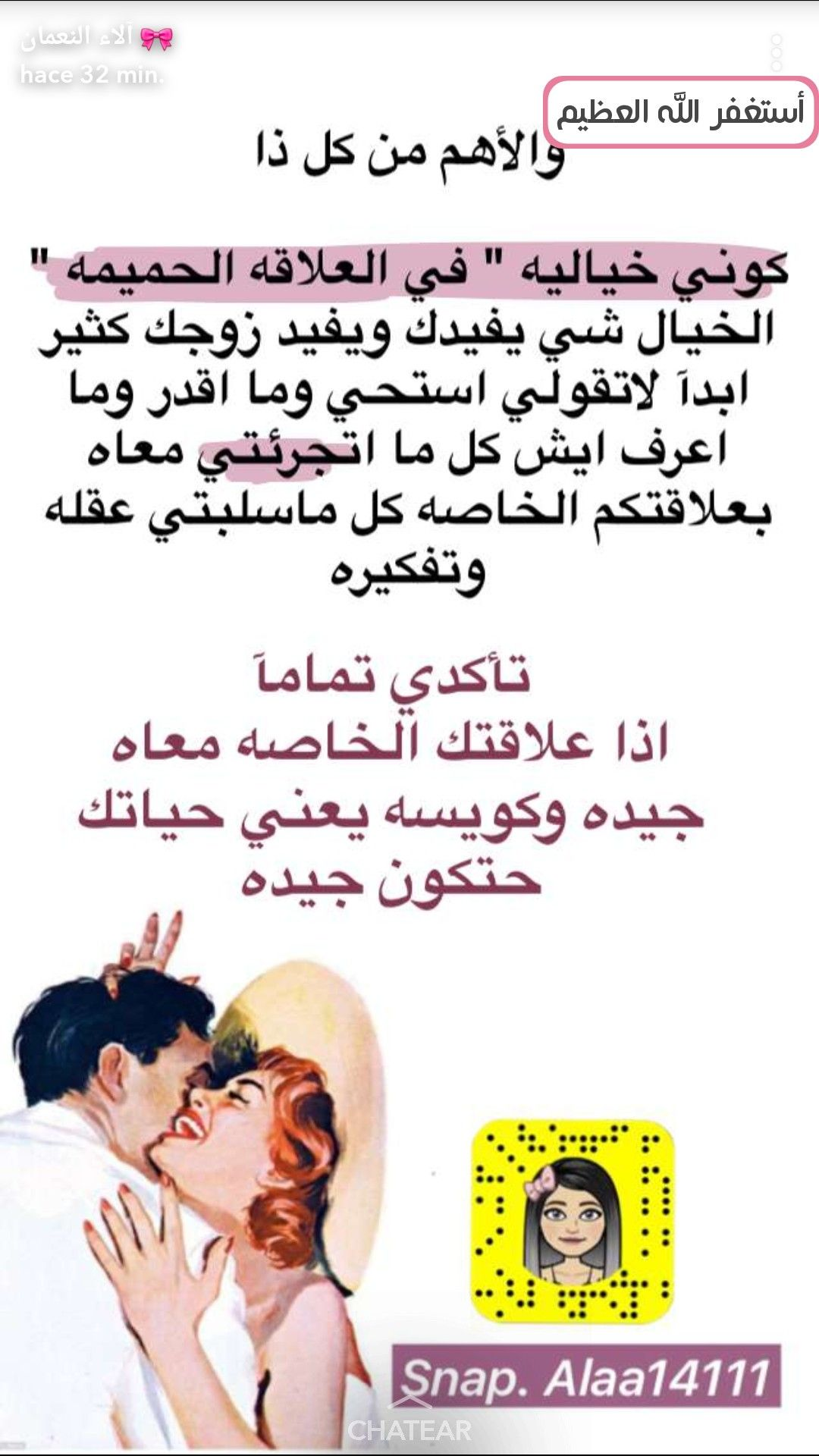 Pin By Aalymhnym On Daily Tips Marriage Words Married Advice How To Improve Relationship
