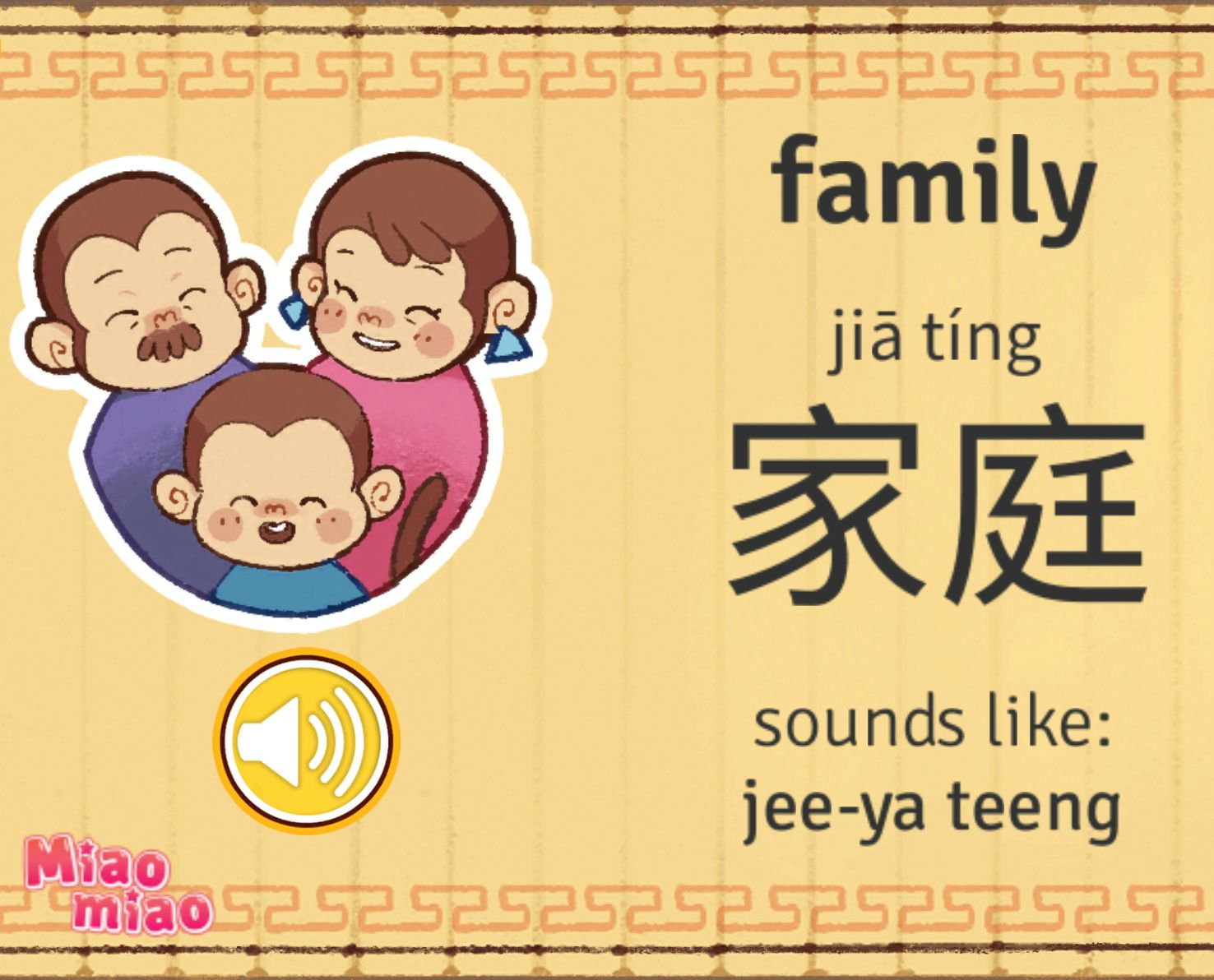 Family Time Is So Valuable Especially To Children Learn The Mandarin Word For Family Mandarin Chi Chinese Lessons Learn Chinese Characters Learn Chinese [ 1192 x 1476 Pixel ]