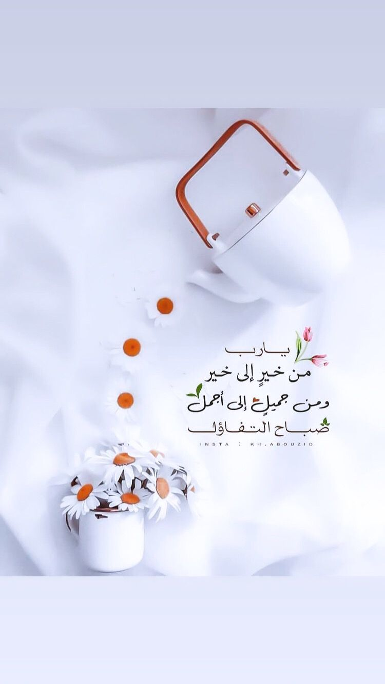 Pin By Maha On Dua In 2021 Beautiful Morning Messages Islamic Pictures Anime Scenery