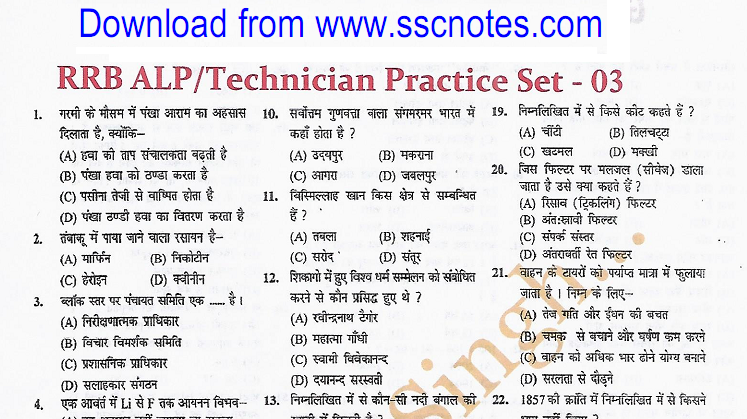 Rrb Previous Question Papers Pdf In Hindi