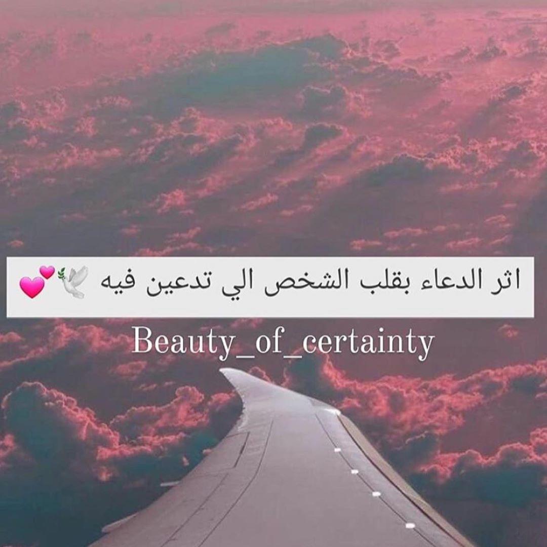 Hope Trust In Allah On Instagram جمعكم الله بأحبائكم في الحلال على سنة الله ورسوله Airplane View Scenes Views