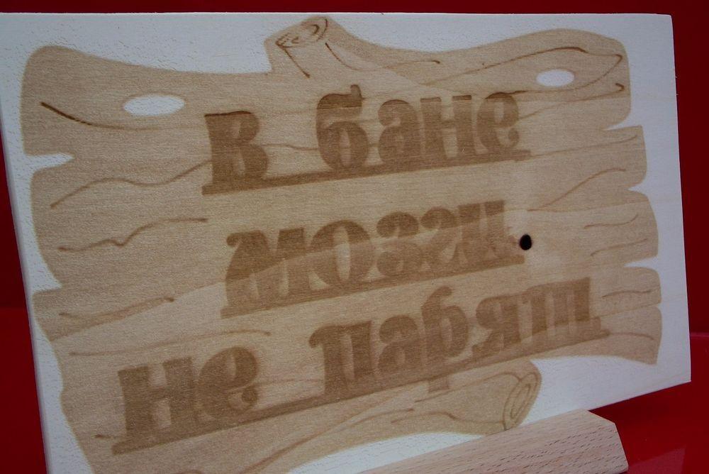 Sauna Hinweisschild »С легким паром«  Saunaschild Mit lasergravur Панно для бани