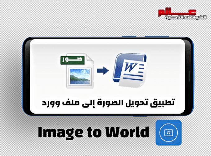 تطبيق تحويل الصورة الى ملف وورد قابل للتعديل Image To Word Image Words Electronic Products
