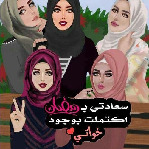 Pin By Zaina Odwan On أخواني وأخواتي Friends Forever Quotes Forever Quotes Friends Forever
