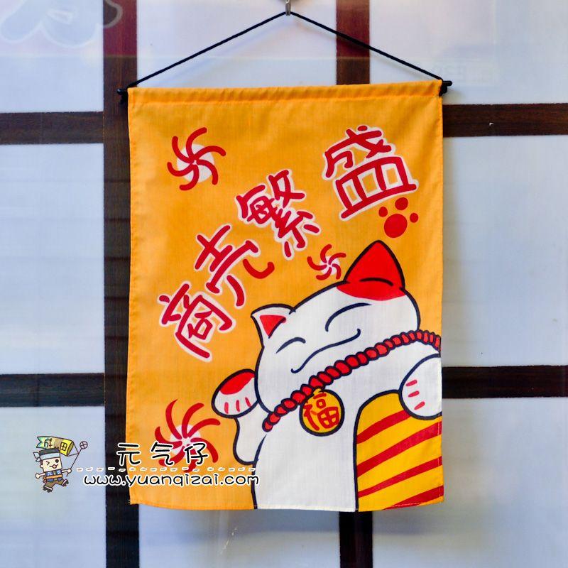 Japanese style decoration door curtain fabric flag valance lucky cat Japan sushi restaurant abr kithcen room bar window coffee