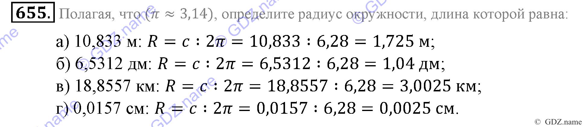 Поурочные планы -конспекты по математике 5 класс никольский фгос