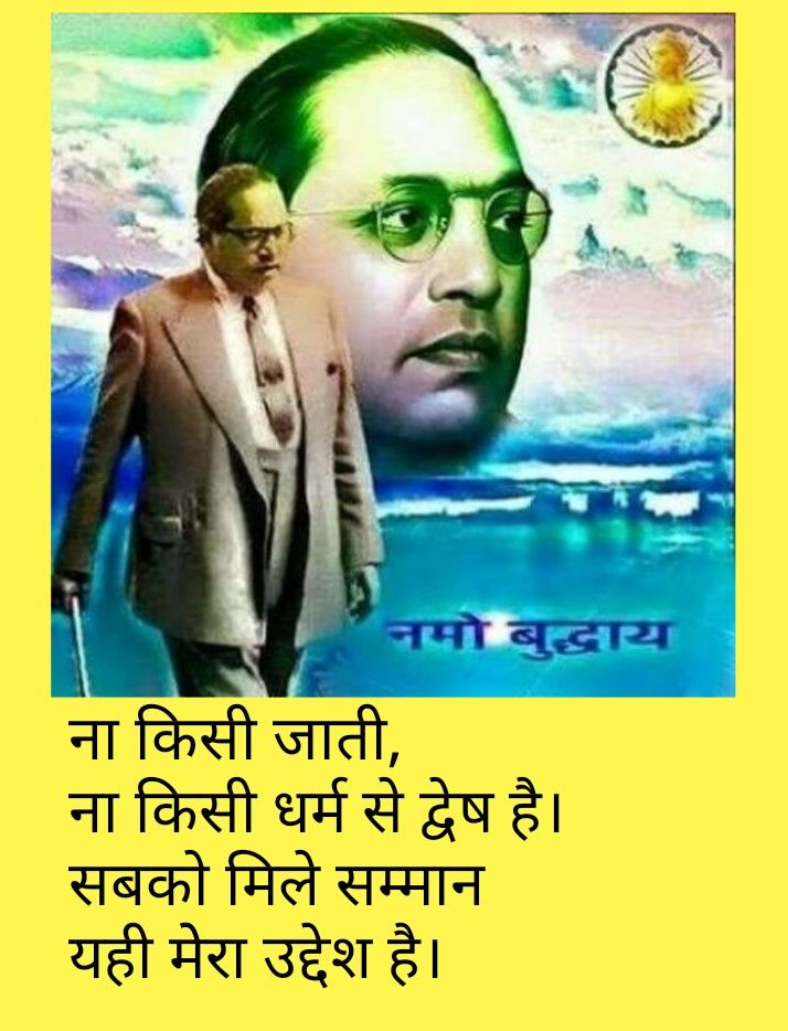 mp3 doctor was ambedkar song
