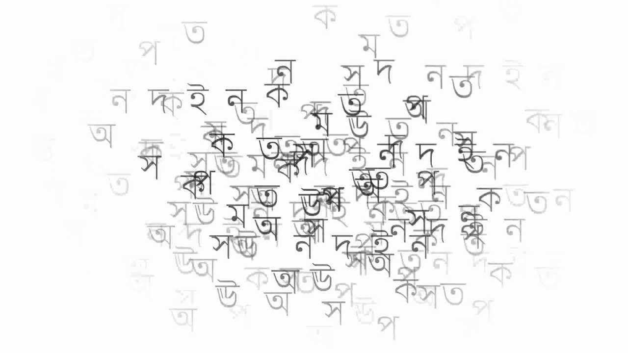 Bangla Bornomala Shuddho-Uccharon ( বাংলা