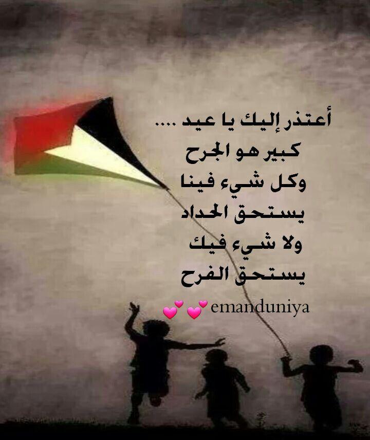 أعتذر اليك يا عيد United We Stand Arabic Words Greatful