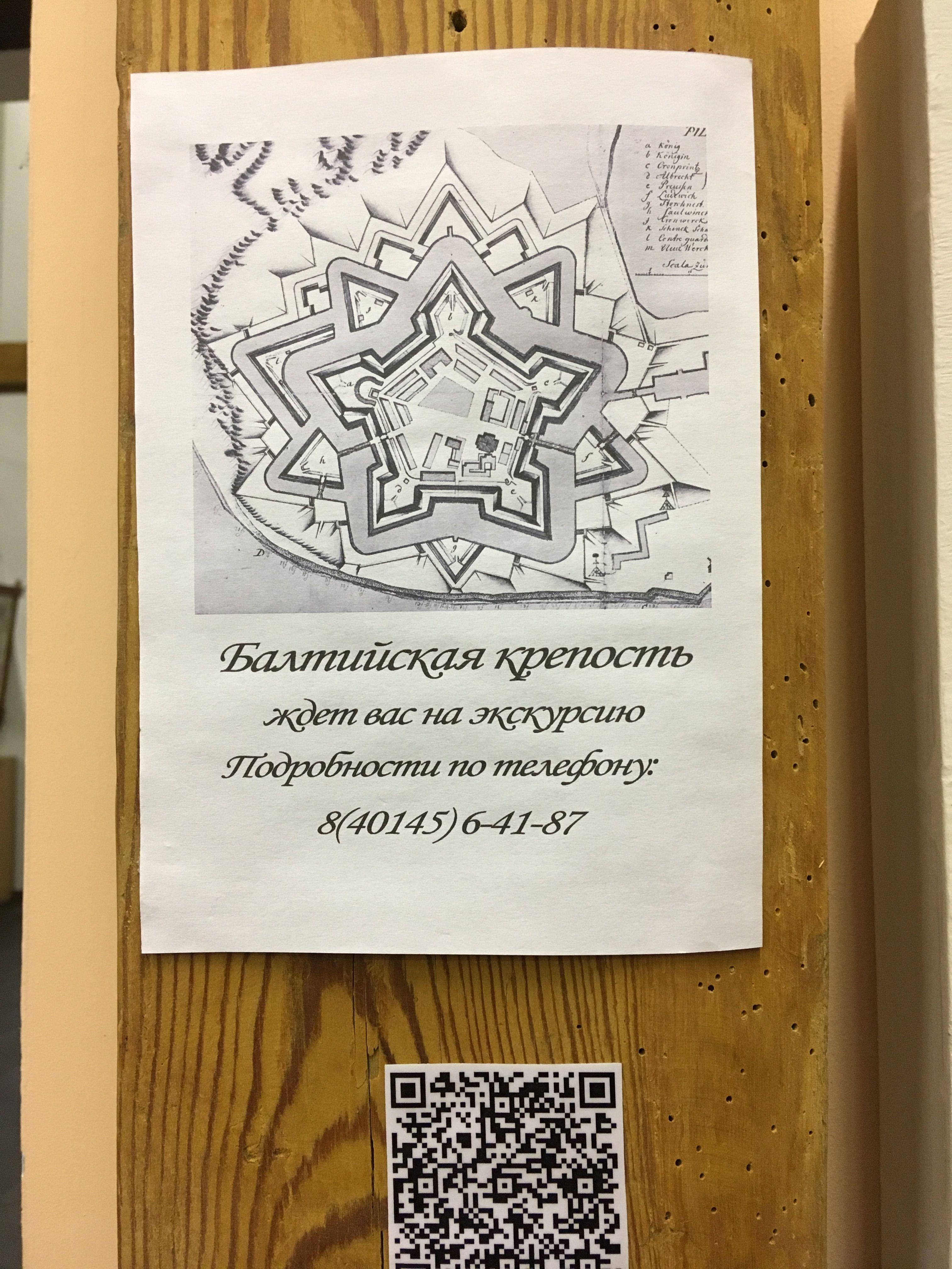 Крепость Пиллау, рисунок. Фото: Vladimir Shveda