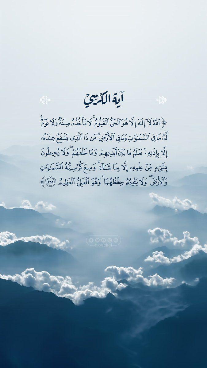 Mohamed Salah On Twitter Beautiful Quran Quotes Quran Quotes Inspirational Quran Quotes